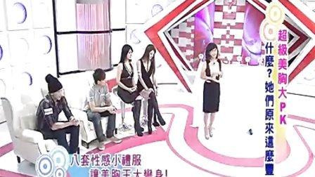 [我爱大小姐]2011年11月7日