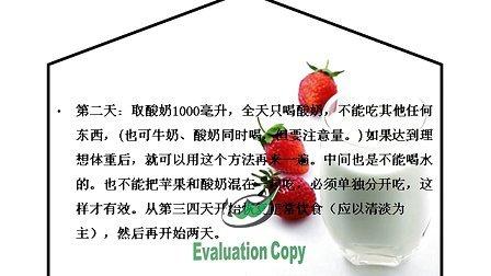苹果酸奶减肥法