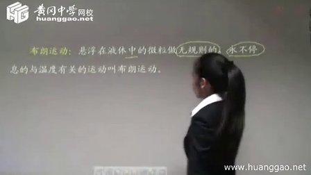 黄冈中学网校网络教育公开课之高二物理