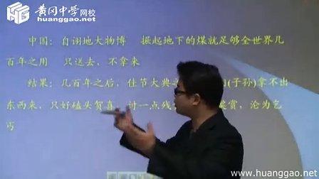 黄冈中学网校网络教育公开课之高二语文