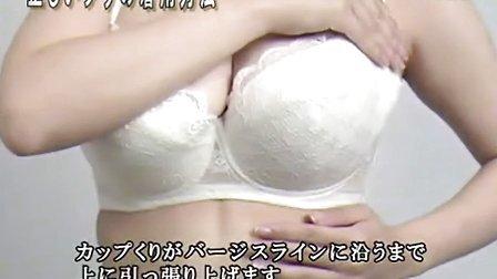 胸罩的正确穿法:日本美女教你正确穿内衣视频