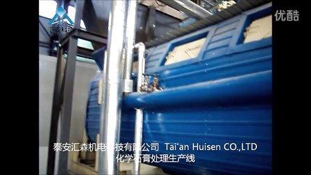 脱硫石膏处理生产线——泰安汇森机电科技有限公司