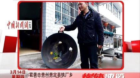 中国新闻网:冰雹贵州贵定县铁厂乡  最大直径达7厘米[都市晚高峰]