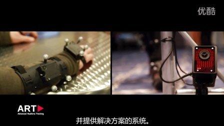 光学惯性动作捕捉系统 A.R.T. GmbH