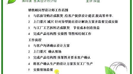 01家具设计师介绍(深蓝原创板式家具设计教程)