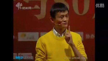 马云演讲:20年后中国流行我这个长相