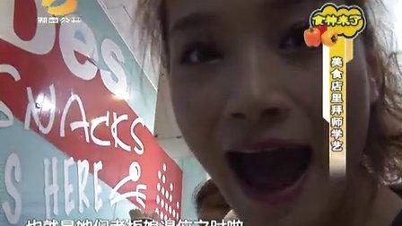 越活越来神食神来了——老街里的台湾美食大肠包小肠