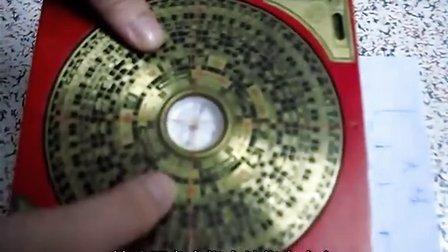 三元三合风水罗盘 家用小罗盘使用说明视频教程