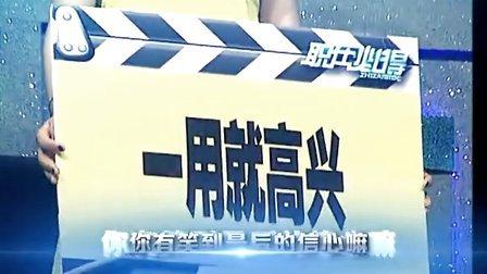 2013全民大精彩报名宣传片