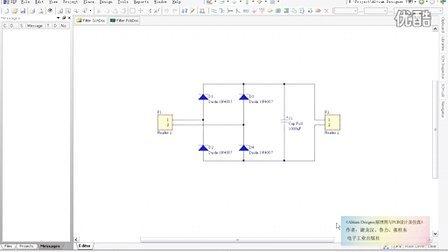 02 Altium Designer 原理图与PCB设计及仿真