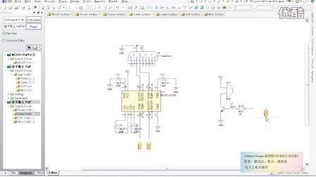 04 Altium Designer 原理图与PCB设计及仿真