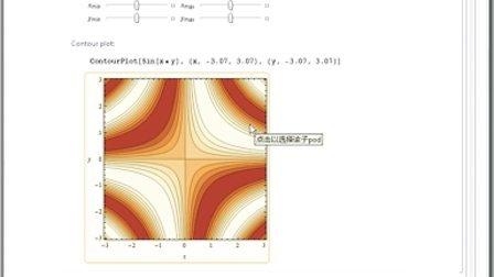 Mathematica 实用入门(四):基本图形