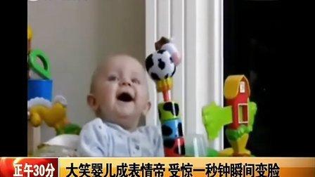 大笑婴儿成表情帝  受惊一秒瞬间变脸[正午30分]