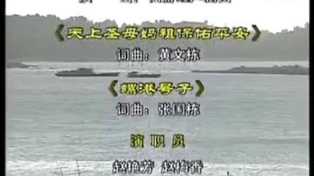 莆田市湄洲岛天上圣母娘娘片尾曲:《大鼓吹》