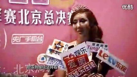 女主角王瑞儿获选美冠军 有望出演杨子黄圣依新片.mp4---2013-3-17
