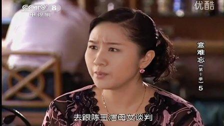 意難忘(重播版)第十季第5集素綾想再利用莉雯調錢卻被拆穿真面目