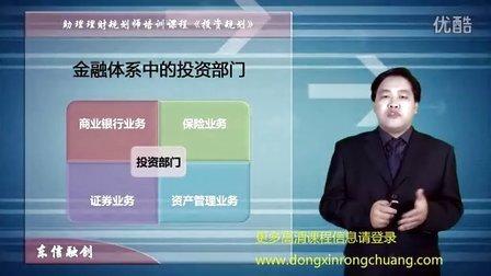国家理财规划师培训《投资规划》东信融创公开课