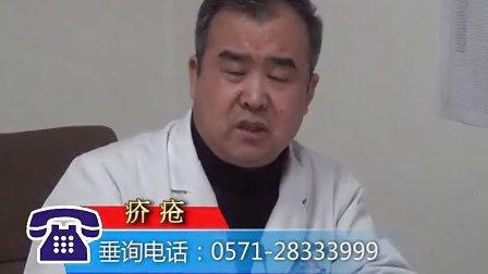 疥疮的治疗手段?治疗收费情况?杭州哪里治疗效果好?