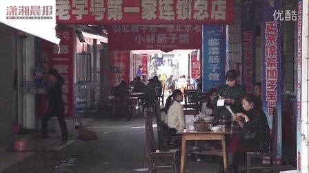 湖湘地理 常德钵子菜