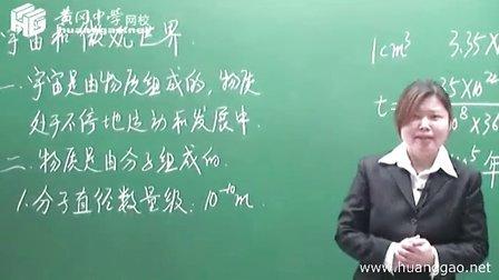 黄冈中学网校网络教育公开课之初二物理