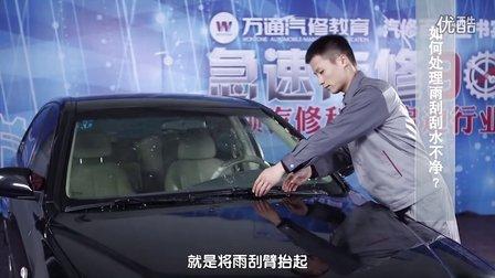 郑州万通汽修学校专家解析雨刮器刮水不净如何处理
