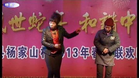 邯郸涉县杨家山村2013年春节联欢晚会(二)