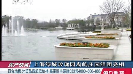 上海绿城玫瑰园岛屿庄园组团亮相[第一地产]