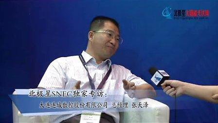 北极星太阳能光伏网SNEC专访视频:大连连城数控机器总经理张天泽