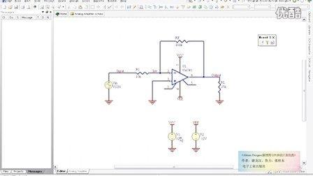 09 Altium Designer 原理图与PCB设计及仿真