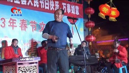沁县2013年春节文化活动元宵书场《人口计生局专场》第四集