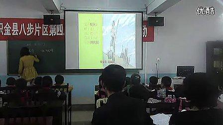 王二小公开课教学课堂实录-人教版一年级语文