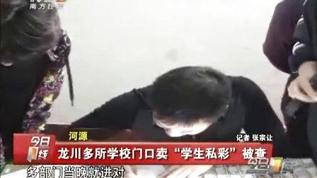 """河源-龙川多所学校门口卖""""学生私彩"""" 20130319 今日一线"""