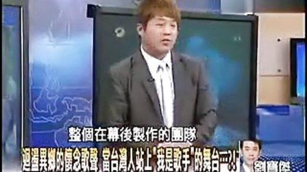 """台湾东森电视《关键时刻》点评""""我是歌手"""""""