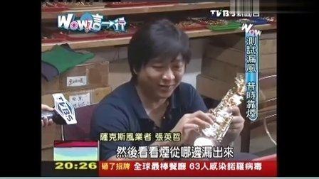 TVBS新聞專訪TK薩克斯風~TK SAXOPHONE  www.sbv.com.tw