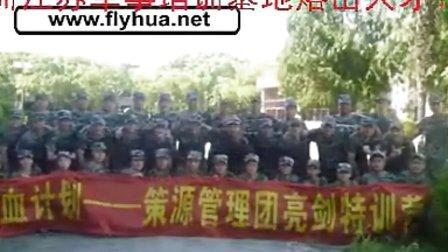 上海西点企业新员工军训江苏军事培训基地熔出人才!