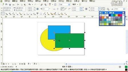 cdr教程 coreldraw教程 coreldrawX5 .. 10