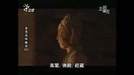 【乱世情侣梁思成和林徽因】(八之三)第三集:佛光