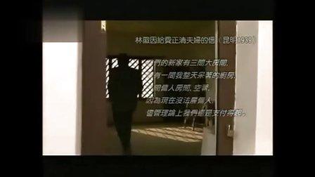 【乱世情侣梁思成和林徽因】(八之四)第四集:流亡