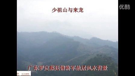 原志奎教授视频(四)蔡廷锴将军故居风水解析