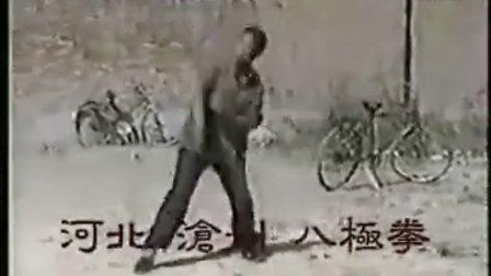 老视频 河北沧州八极拳