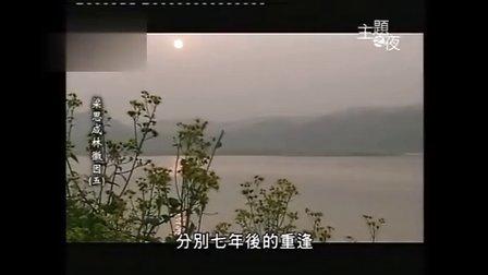 【乱世情侣梁思成和林徽因】(八之五)第五集:慘勝