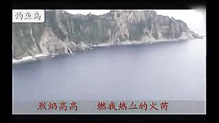 踏平东京 震撼全国民《保卫钓鱼岛》MV