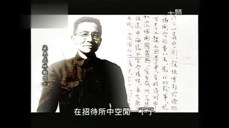 【乱世情侣梁思成和林徽因】(八之七)第七集:抉擇