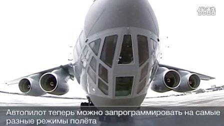 Обновление легендарного ИЛ-76 - ( И