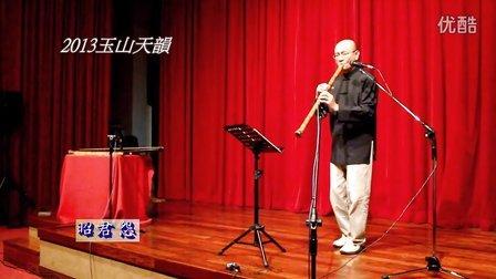 2013玉山天韻譚寶碩-昭君怨