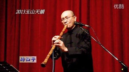 2013玉山天韻譚寶碩-綠袖子