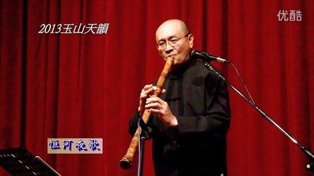 2013玉山天韻譚寶碩-恒河夜歌