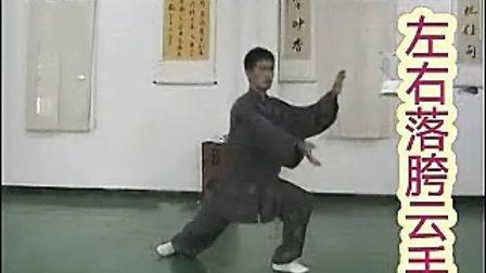 杨氏练功八法