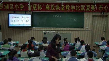 小学二年级语文优质课展示上册《我是什么》人教版周老师