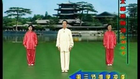 杨式太极拳 太极热身功 (四)张勇涛